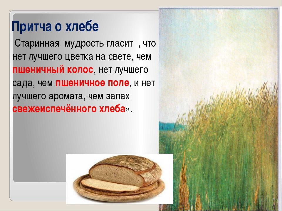 Притча о хлебе Старинная мудрость гласит , что нет лучшего цветка на свете, ч...