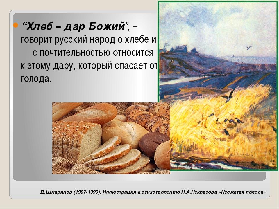 Д.Шмаринов (1907-1999). Иллюстрация к стихотворению Н.А.Некрасова «Несжатая...