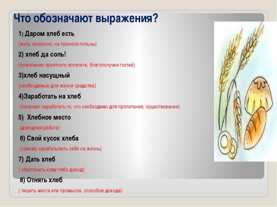 Что обозначают выражения? 1) Даром хлеб есть (жить напрасно, не принося польз...