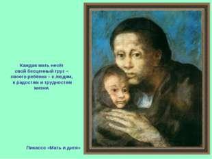 Каждая мать несёт свой бесценный груз – своего ребёнка – к людям, к радостям