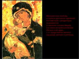 Материнская любовь и полное духовное единение Богоматери с младенцем выражае