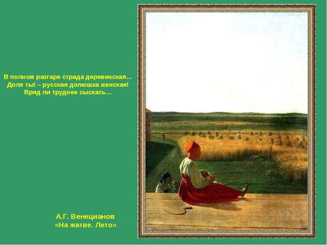 А.Г. Венецианов «На жатве. Лето» В полном разгаре страда деревенская… Доля ты...
