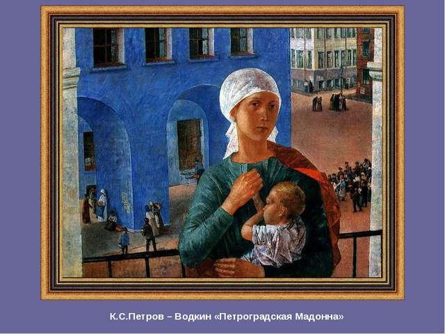 К.С.Петров – Водкин «Петроградская Мадонна»