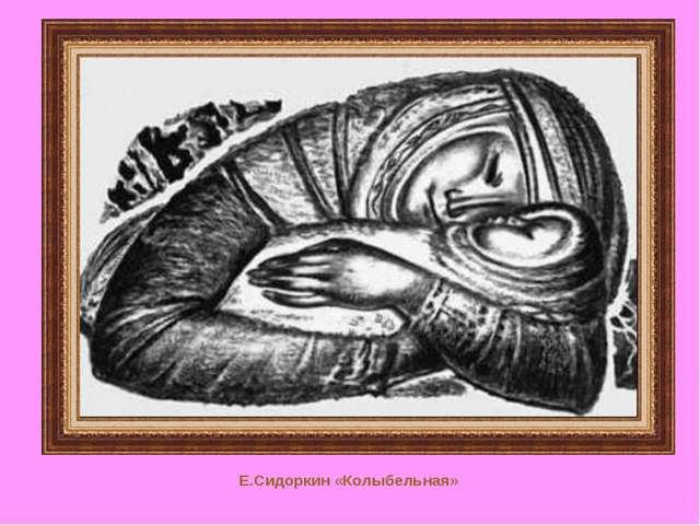 Е.Сидоркин «Колыбельная»