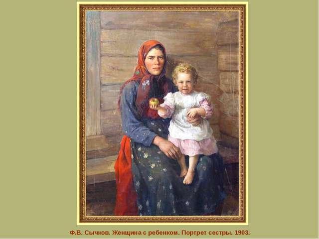 Ф.В. Сычков. Женщина с ребенком. Портрет сестры. 1903.