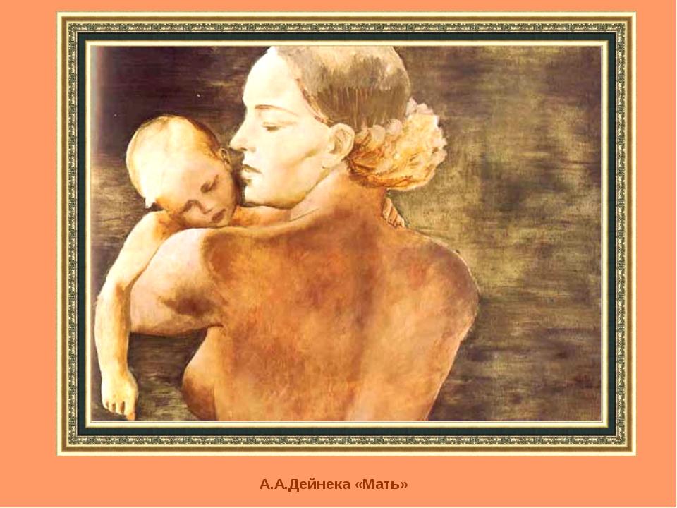 А.А.Дейнека «Мать»