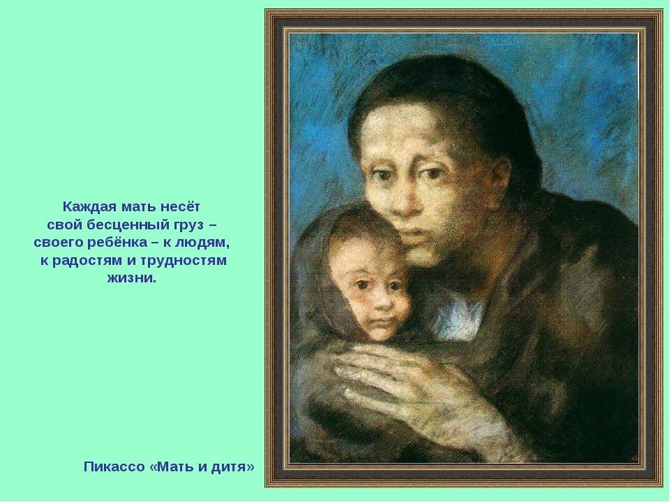 Каждая мать несёт свой бесценный груз – своего ребёнка – к людям, к радостям...