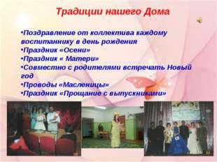 Традиции нашего Дома Поздравление от коллектива каждому воспитаннику в день р