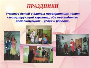 ПРАЗДНИКИ Участие детей в данных мероприятиях носит стимулирующий характер, г