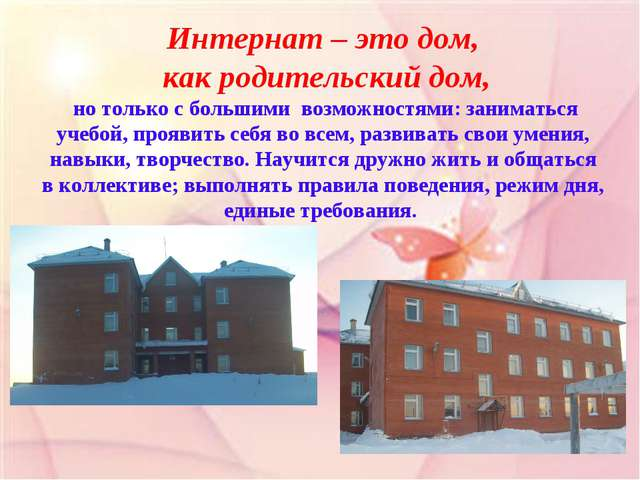 Интернат – это дом, как родительский дом, но только с большими возможностями:...