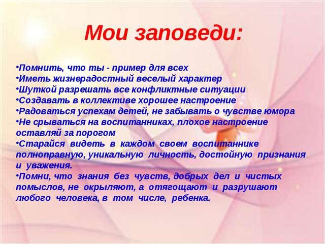 Мои заповеди: Помнить, что ты - пример для всех Иметь жизнерадостный веселый...