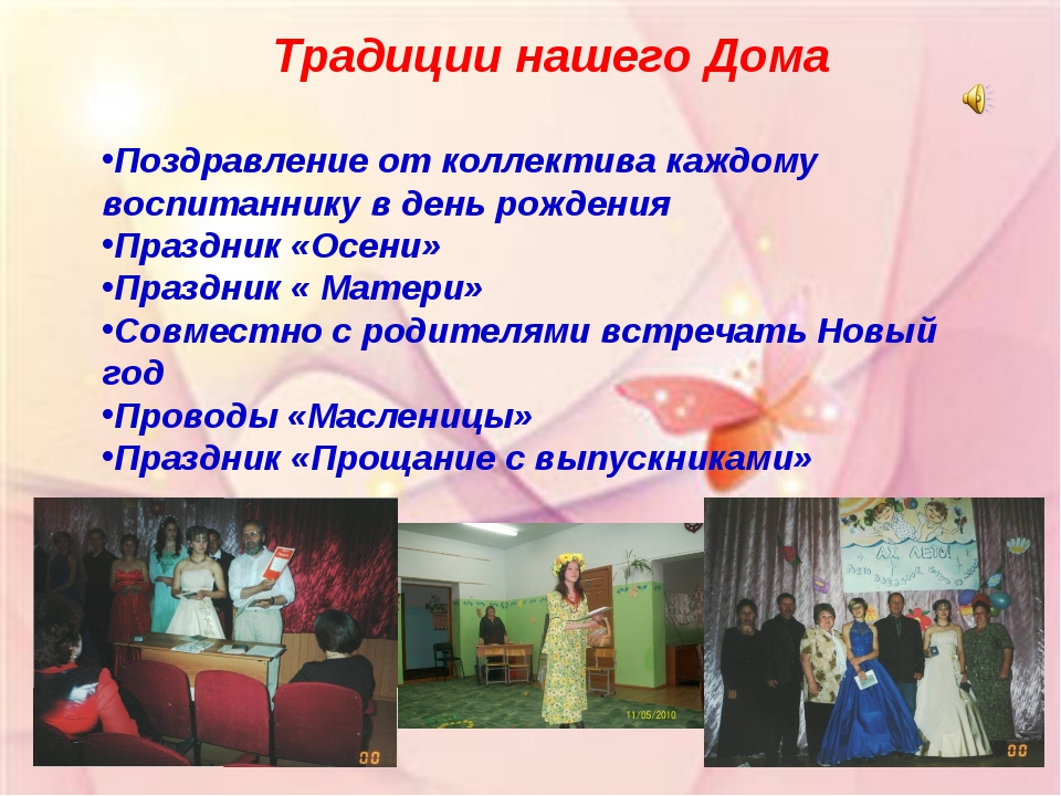 Традиции нашего Дома Поздравление от коллектива каждому воспитаннику в день р...