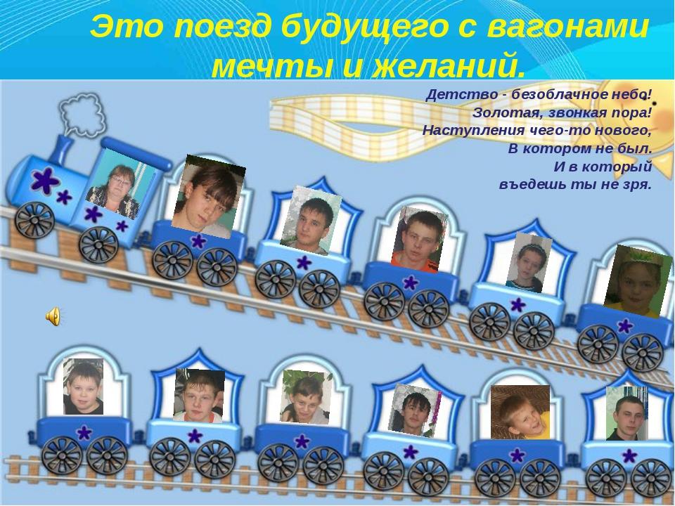 Это поезд будущего с вагонами мечты и желаний. Детство - безоблачное небо! Зо...
