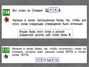 У К Ч Е Ы Р Е
