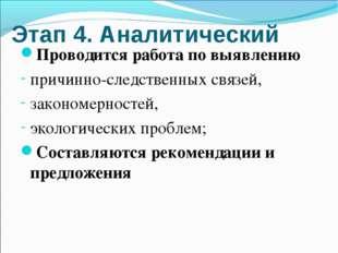 Этап 4. Аналитический Проводится работа по выявлению причинно-следственных св
