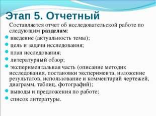 Этап 5. Отчетный Составляется отчет об исследовательской работе по следующим