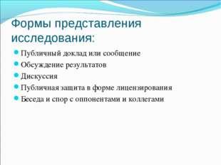 Формы представления исследования: Публичный доклад или сообщение Обсуждение р