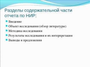 Разделы содержательной части отчета по НИР: Введение Объект исследования (обз