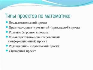 Типы проектов по математике Исследовательский проект Практико-ориентированный
