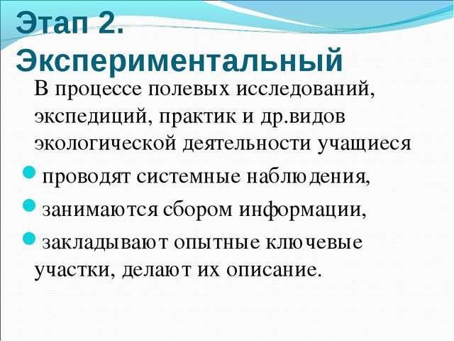 Этап 2. Экспериментальный В процессе полевых исследований, экспедиций, практ...