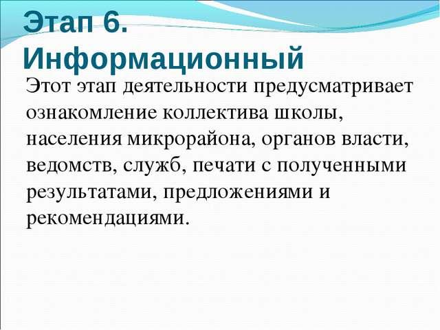 Этап 6. Информационный Этот этап деятельности предусматривает ознакомление к...