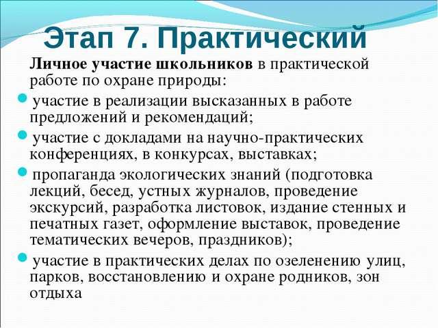 Этап 7. Практический Личное участие школьников в практической работе по охра...