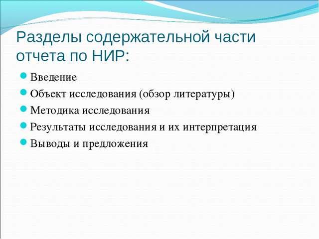 Разделы содержательной части отчета по НИР: Введение Объект исследования (обз...