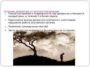 Отличие депрессии от плохого настроения Плохое настроение и подавленность при