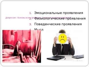 Депрессия - болезнь всего организма. Типичные признаки депрессий Эмоциональны