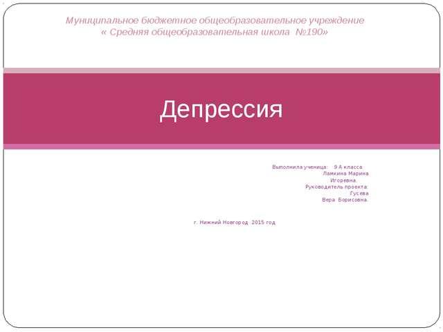 Выполнила ученица:  9 А класса Ламкина Марина Игоревна. Руководитель про...