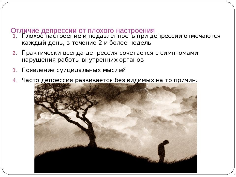 Отличие депрессии от плохого настроения Плохое настроение и подавленность при...