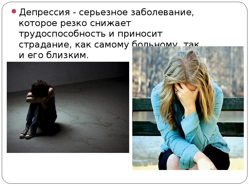 Депрессия - серьезное заболевание, которое резко снижает трудоспособность и...