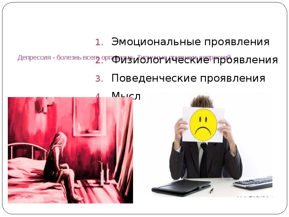 Депрессия - болезнь всего организма. Типичные признаки депрессий Эмоциональны...