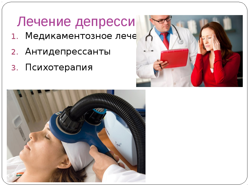 Лечение депрессии Медикаментозное лечение Антидепрессанты Психотерапия