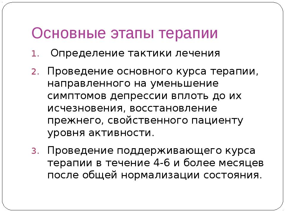 Основные этапы терапии Определение тактики лечения Проведение основного курса...