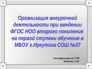 Организация внеурочной деятельности при введении ФГОС НОО второго поколения н