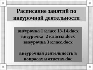 Расписание занятий по внеурочной деятельности внеурочка 1 класс 13-14.docx вн
