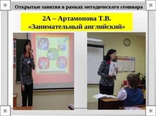 Открытые занятия в рамках методического семинара 2А – Артамонова Т.В. «Занима