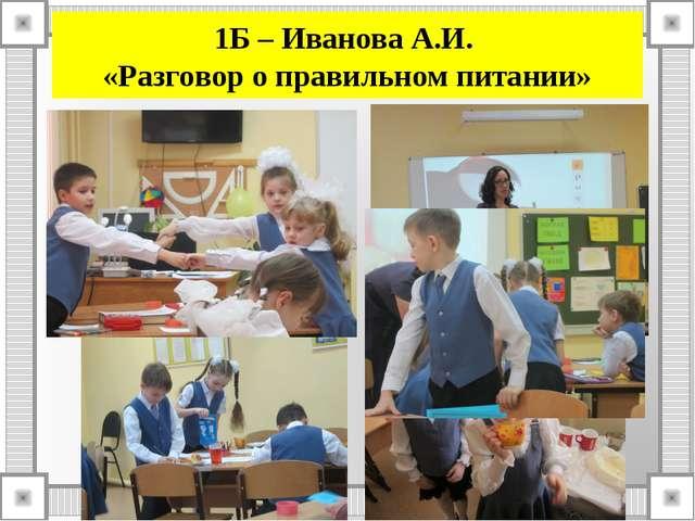 1Б – Иванова А.И. «Разговор о правильном питании»