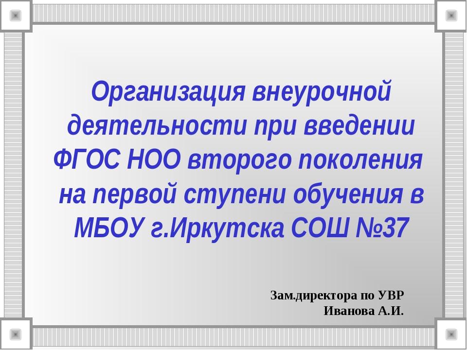 Организация внеурочной деятельности при введении ФГОС НОО второго поколения н...