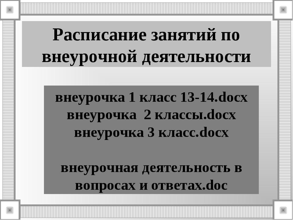 Расписание занятий по внеурочной деятельности внеурочка 1 класс 13-14.docx вн...