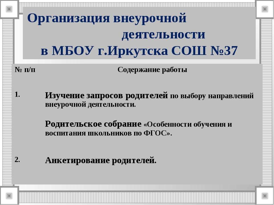 Организация внеурочной деятельности в МБОУ г.Иркутска СОШ №37 № п/пСодержани...