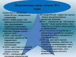Политическая жизнь начала 20-х годов 1922-1923 гг. репрессии более 20 тыс. св