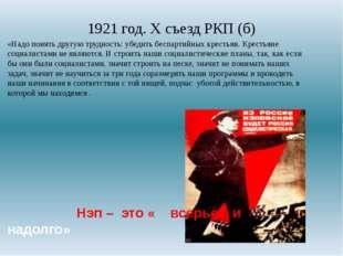 1921 год. Х съезд РКП (б) «Надо понять другую трудность: убедить беспартийных