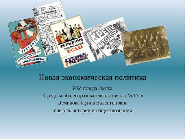 Новая экономическая политика БОУ города Омска «Средняя общеобразовательная шк...