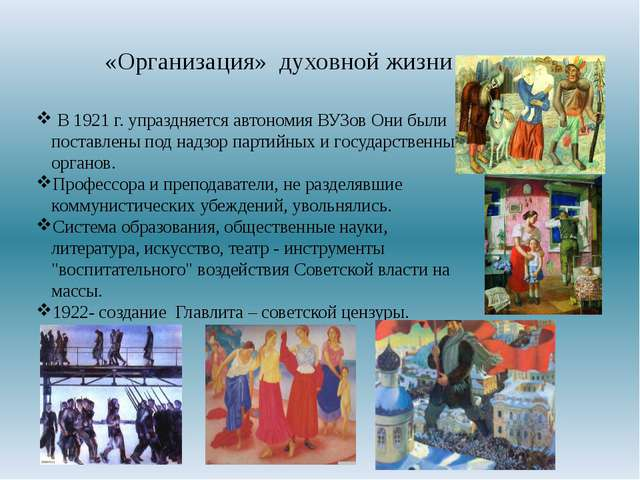 «Организация» духовной жизни страны В 1921 г. упраздняется автономия ВУЗов О...