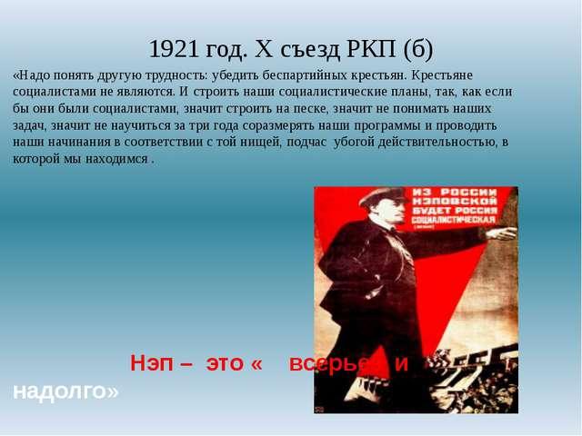 1921 год. Х съезд РКП (б) «Надо понять другую трудность: убедить беспартийных...