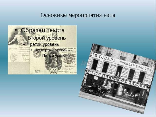 Основные мероприятия нэпа Денежная реформа и свободная торговля
