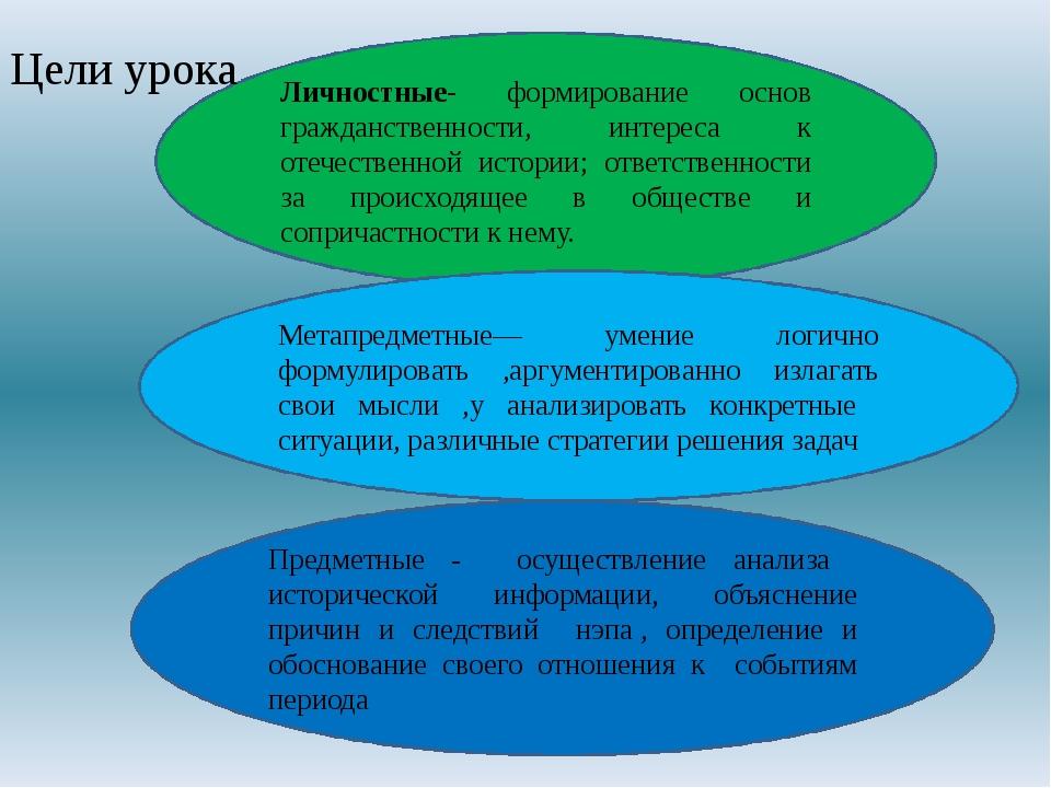 Личностные- формирование основ гражданственности, интереса к отечественной ис...