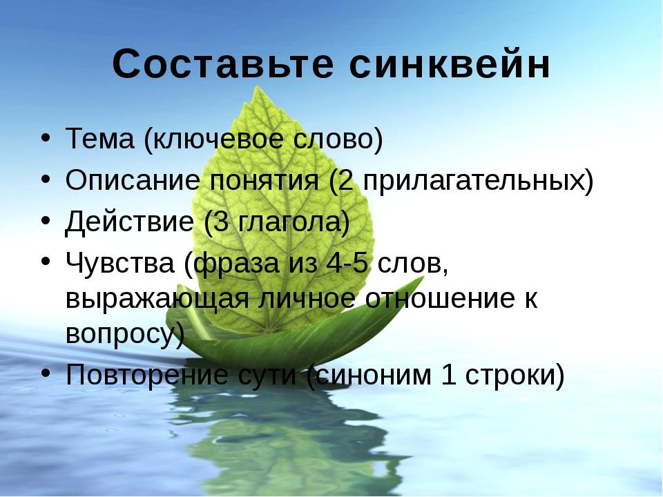 Составьте синквейн Тема (ключевое слово) Описание понятия (2 прилагательных)...